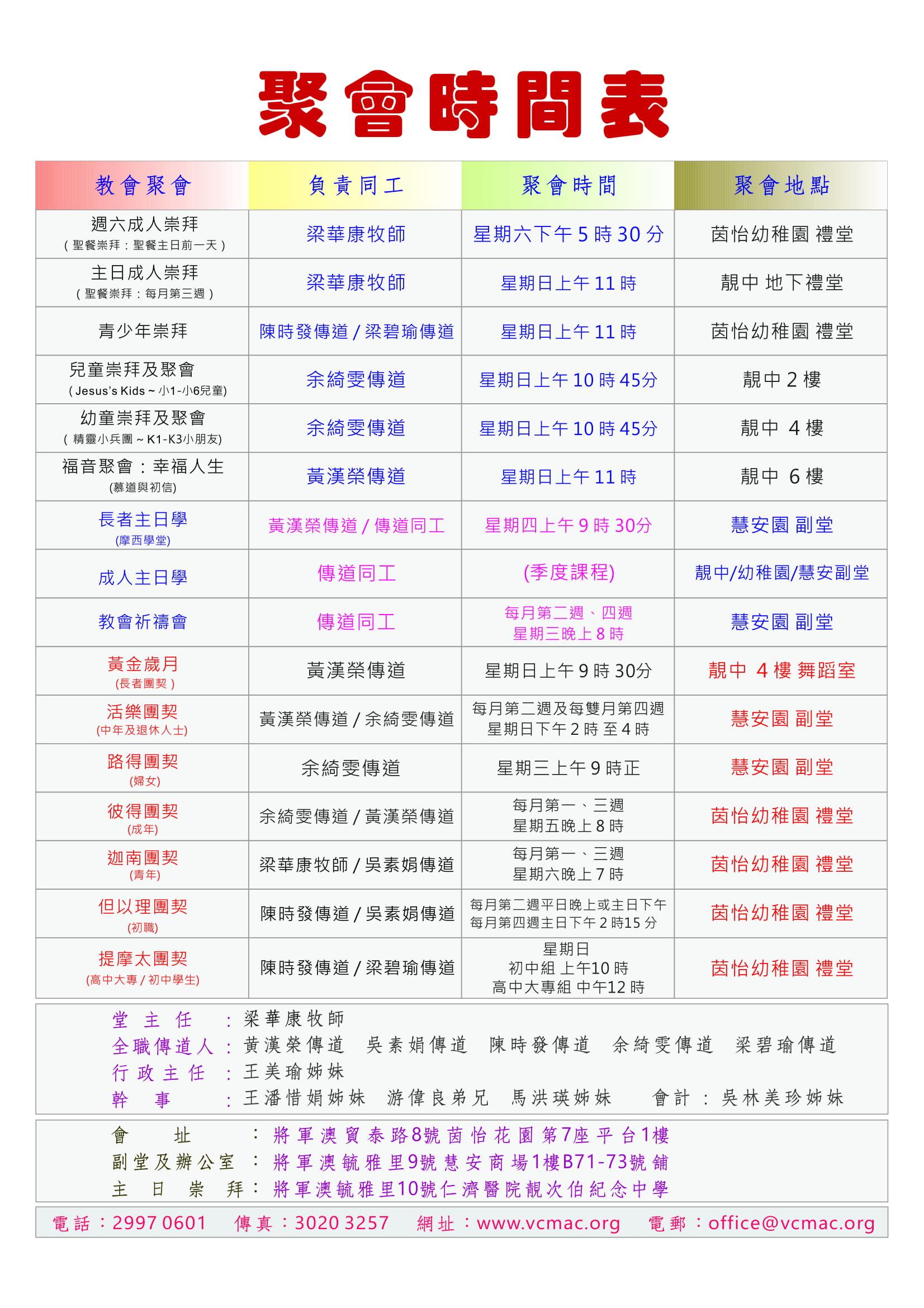 2019茵怡堂聚會時間表_Q4